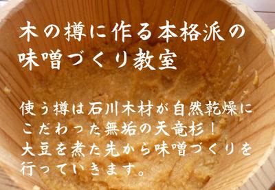 misotaru.jpg
