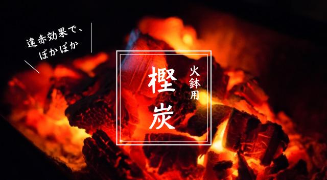 火鉢用の樫炭