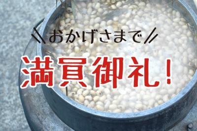 【満員御礼!】昔ながらの味噌づくり~1月の巻~
