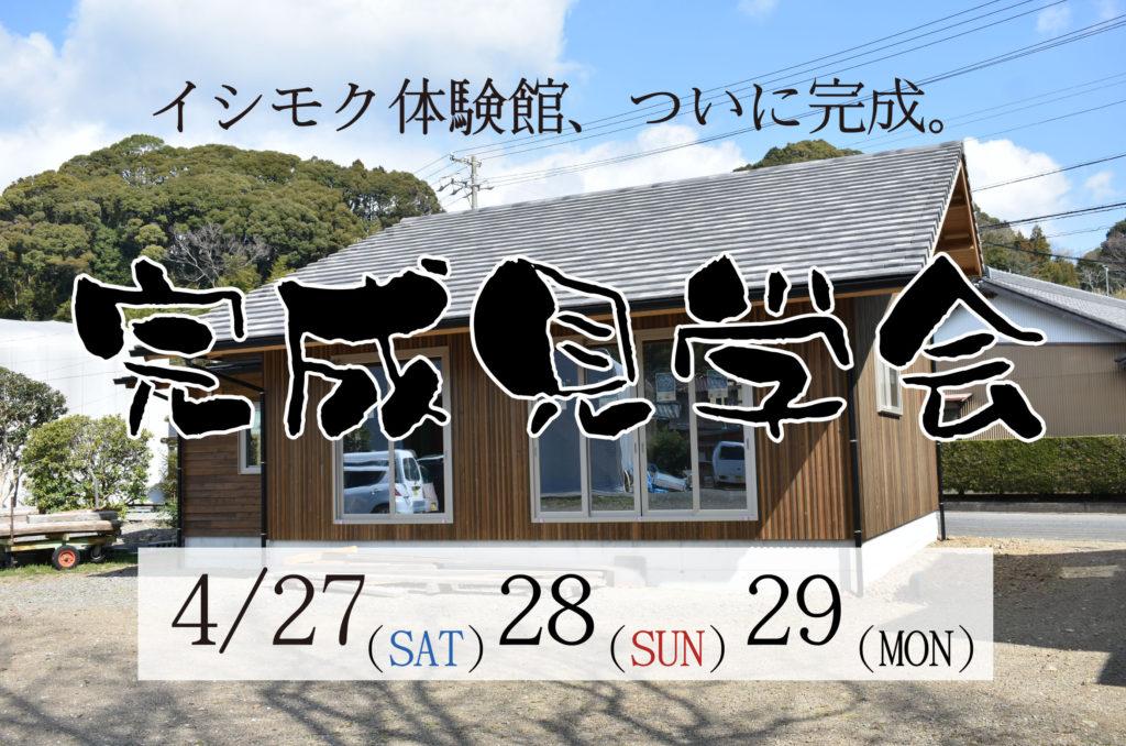 【ご予約不要】☆イシモク体験館☆完成見学会