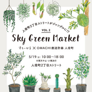 Sky Green Market★出店