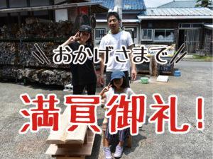 【予約受付終了!】木工教室2019