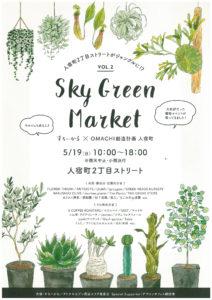 Sky Green Market 出店します!
