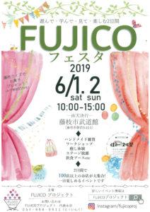 FUJICOフェスタ★出店!