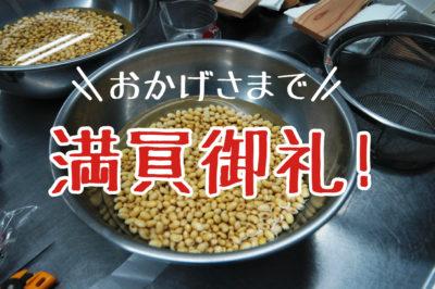 大豆から作ってみよう!お豆腐づくり