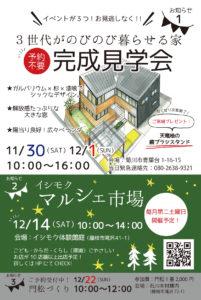 菊川市 3世代がのびのび暮らせる家★完成見学会
