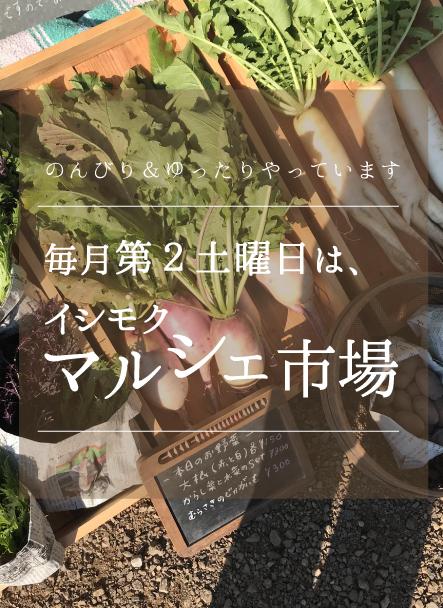 開催決定【vol.10】イシモクマルシェ市場