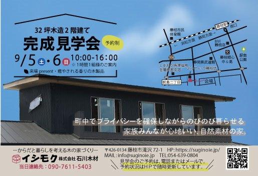 ー完全予約制ー藤枝市S様邸完成見学会