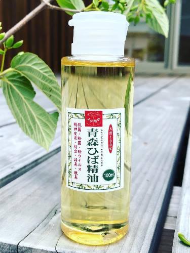 青森ひば油、私も使っています。
