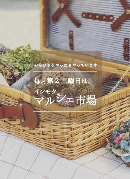 【vol.14】イシモクマルシェ市場