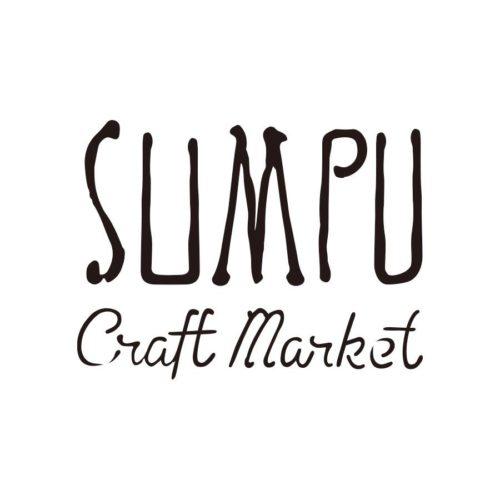 SUMPU Craft Marketに出店します
