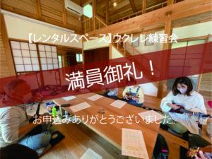 【レンタルスペース】ウクレレ練習会予約締切ました!