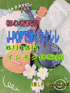 【レンタルスペース】ウクレレ練習会募集中。