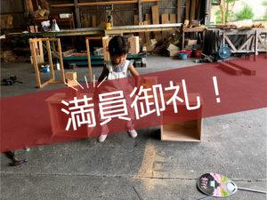 木工教室、満員御礼!